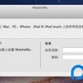 回忆MAC OS X 10.7.5