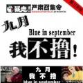 9月blue