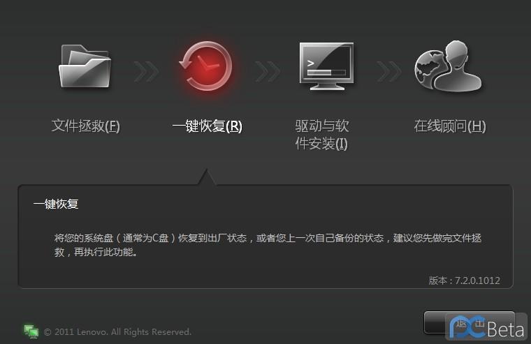 让你的OKR7.2功能更强大 YT LRS3.2 v27光盘替换你的隐藏分区 远景...