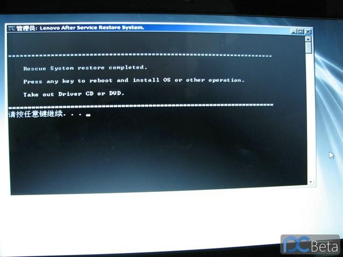 ...联想一键恢复 OKR7.2 光碟,电脑,Windows,联想官方,系统备份