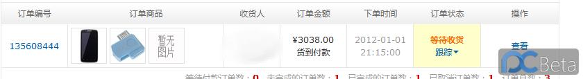 订单中心 - 京东商城 2012-01-02 08-59-12.png
