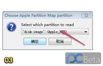 以XPS机型为例,图文详解Win7下不需借助MacDrive实现Lion系统盘制作及安装过程-2.jpg