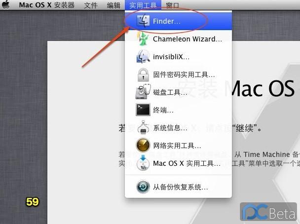 以XPS机型为例,图文详解Win7下不需借助MacDrive实现Lion系统盘制作及安装过程-58.jpg