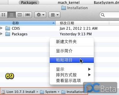 以XPS机型为例,图文详解Win7下不需借助MacDrive实现Lion系统盘制作及安装过程-68.jpg