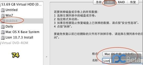 以XPS机型为例,图文详解Win7下不需借助MacDrive实现Lion系统盘制作及安装过程-73.jpg