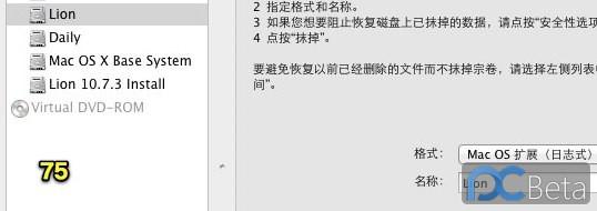 以XPS机型为例,图文详解Win7下不需借助MacDrive实现Lion系统盘制作及安装过程-74.jpg
