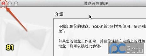 以XPS机型为例,图文详解Win7下不需借助MacDrive实现Lion系统盘制作及安装过程-80.jpg