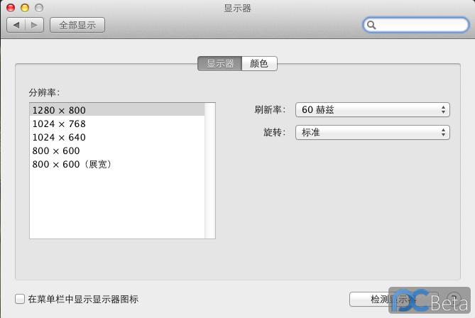 屏幕快照 2012-03-04 上午11.09.45.png