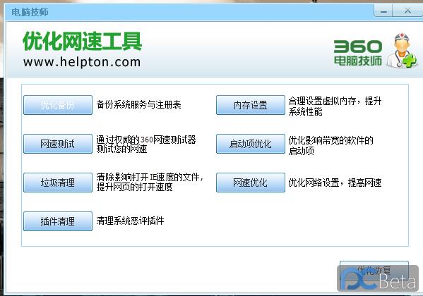 QQ截图20120311195821.png