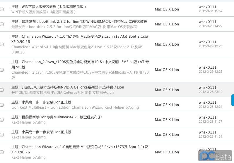 屏幕快照 2012-01-02 下午4.13.45.jpg