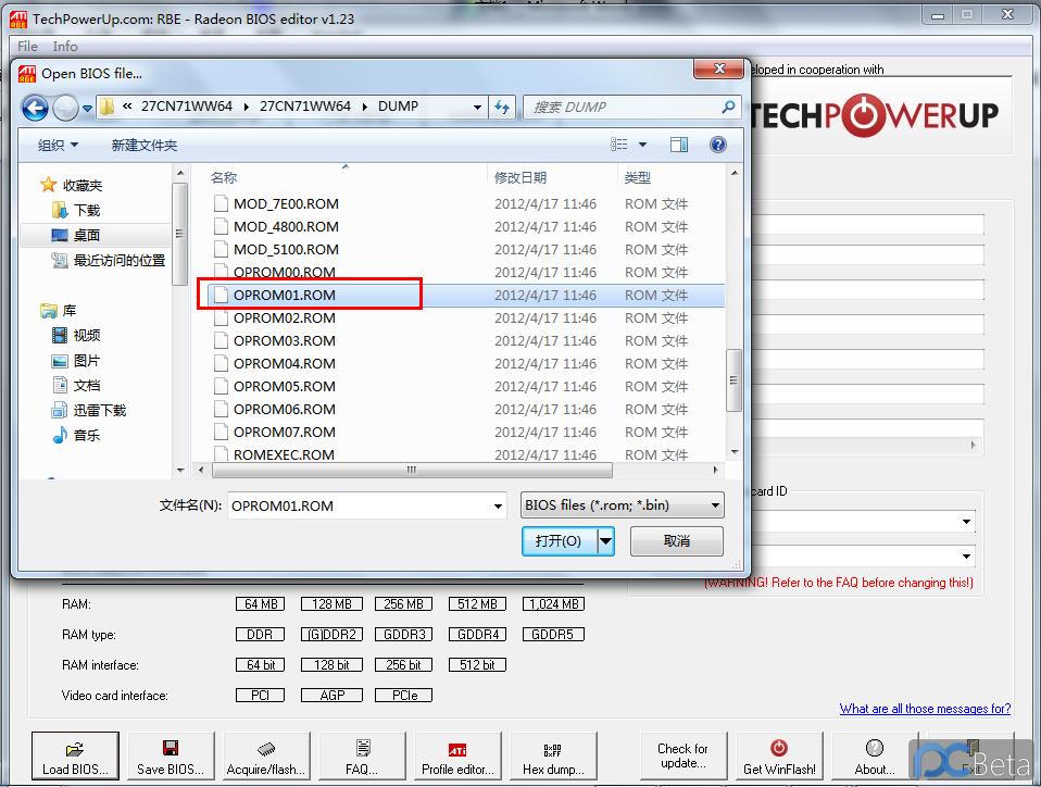 修改显卡BIOS-1.png