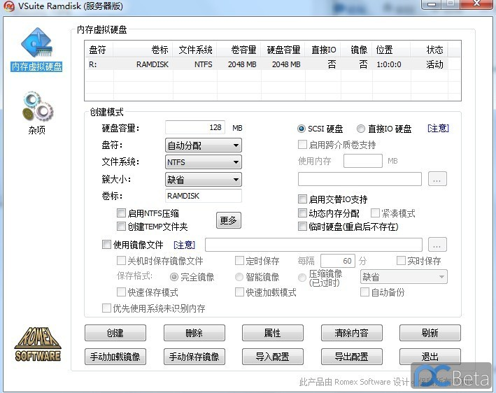 VSuite Ramdisk (Server Edition).jpg