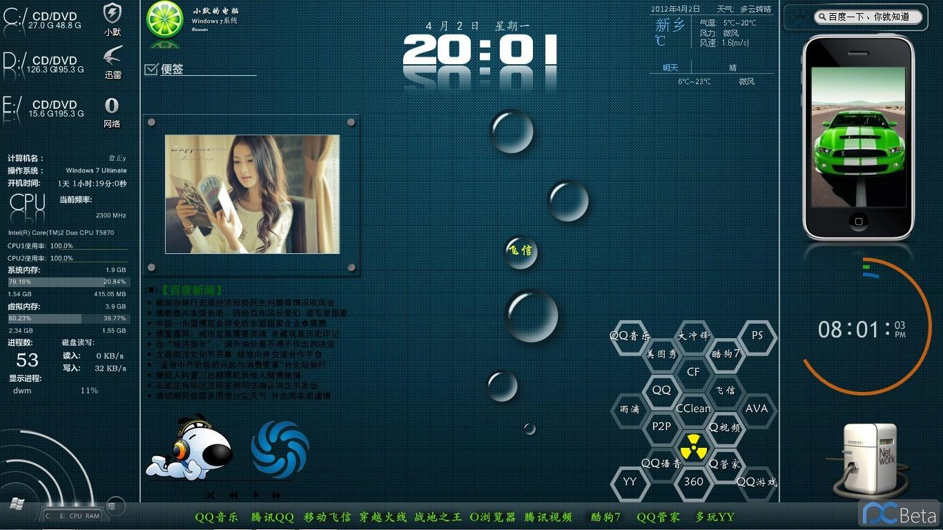 QQ截图20120402200112.jpg