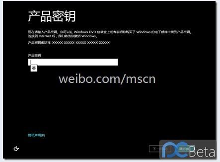 Windows 8 RP 免序列号安装