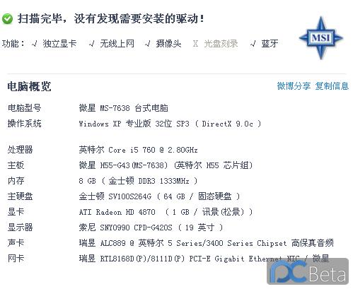 QQ截图20120616022013.png