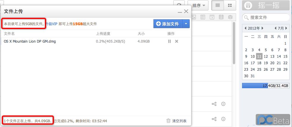 Snip20120711_4.png