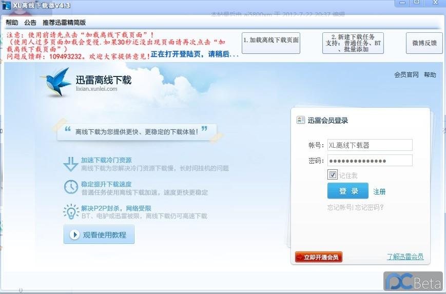 QQ截图20120722204207.jpg