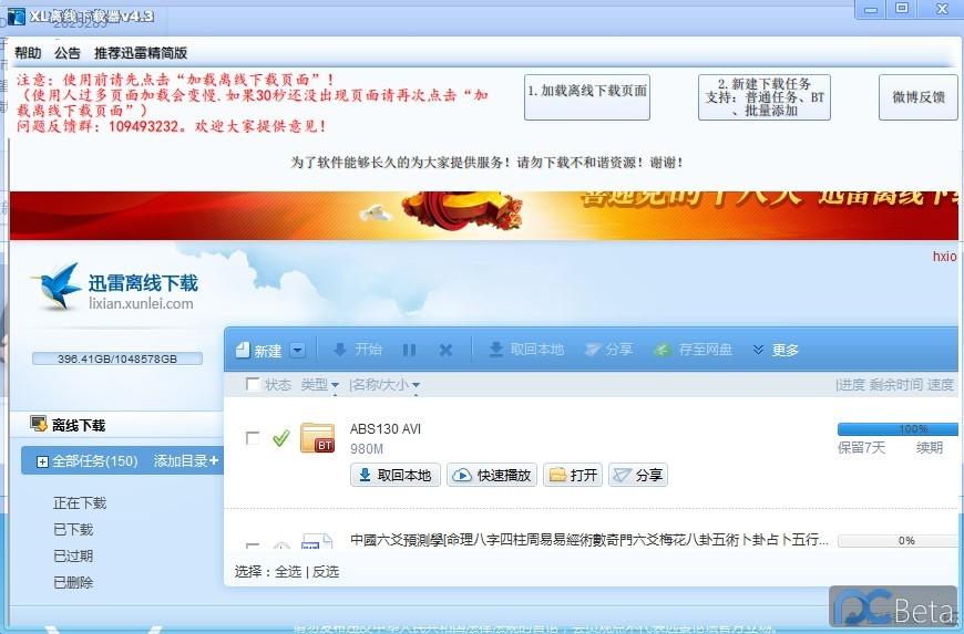 QQ截图20120722204238.jpg