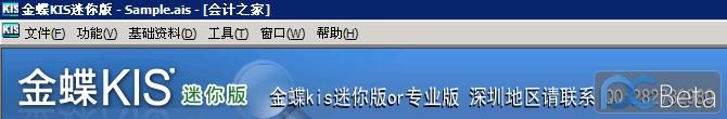 金蝶KIS.jpg