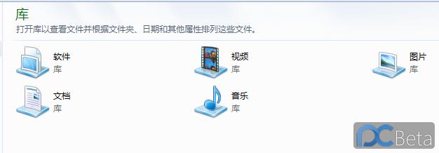 Win7系统的库