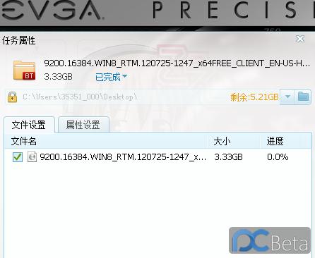 QQ截图20120801230028.png