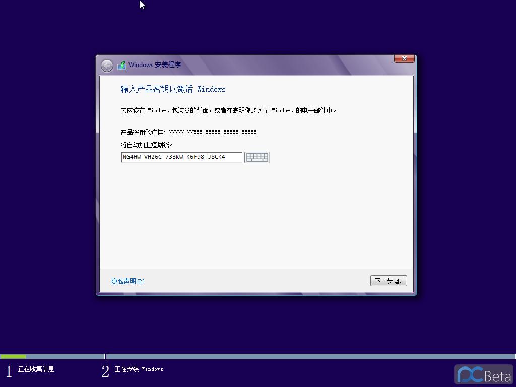 MSDN发布的Win8 RTM 安装密钥截图