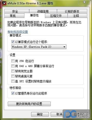 emule安装包-WIN7兼容性设置2.jpg