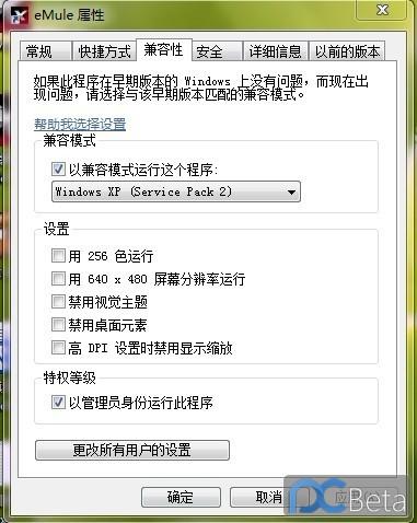 eMule - WIN7兼容性设置.jpg