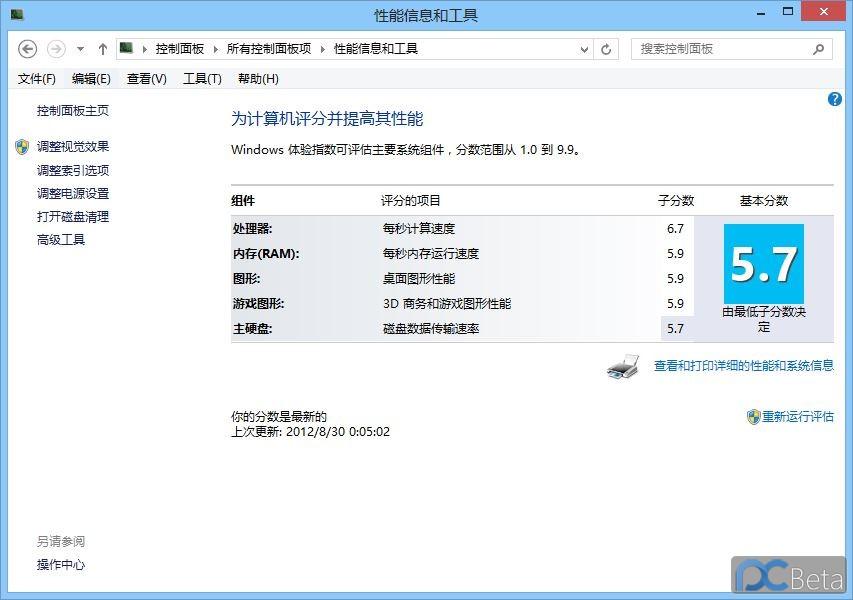 计算机评分.JPG