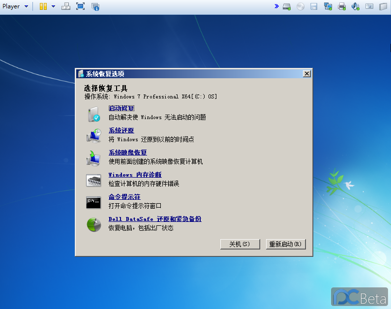 DELL本Recovery<em>隐藏分区</em>-远景-Windows7,Wi