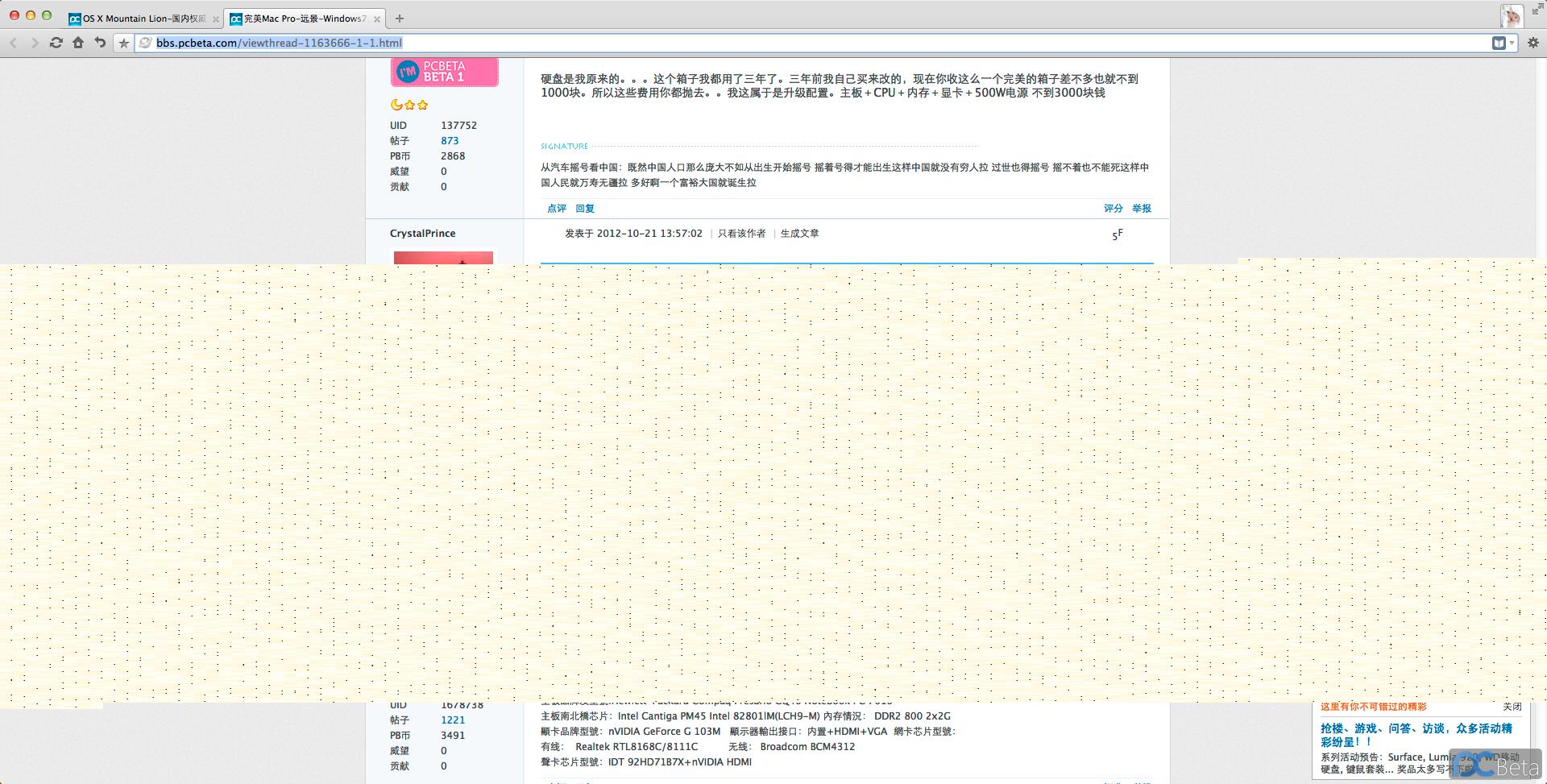 QQ20121021-1.png