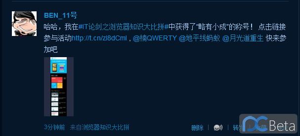 QQ截图20121026122403.png