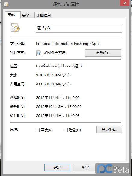 QQ截图20121104123453.png