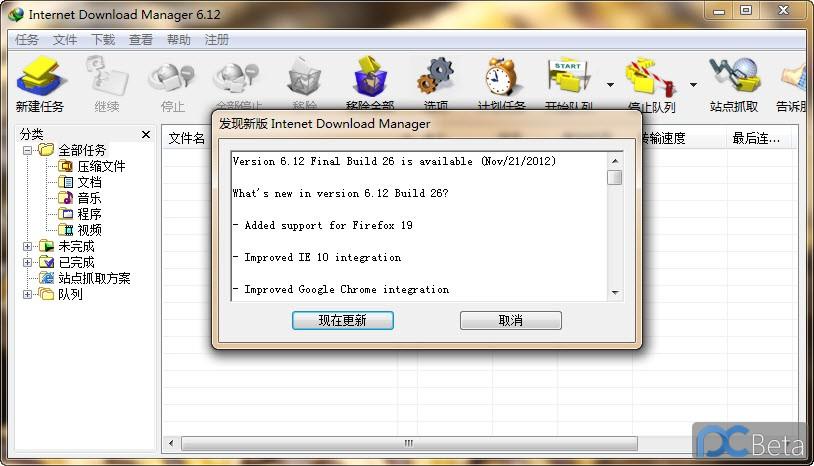 internet-download-manager-keygen-and-patch-b.jpg