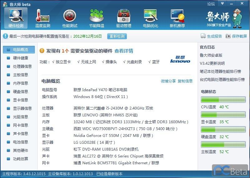 QQ截图20121216115112.jpg