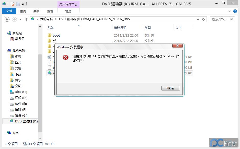 360软件小助手截图20130901125414.png