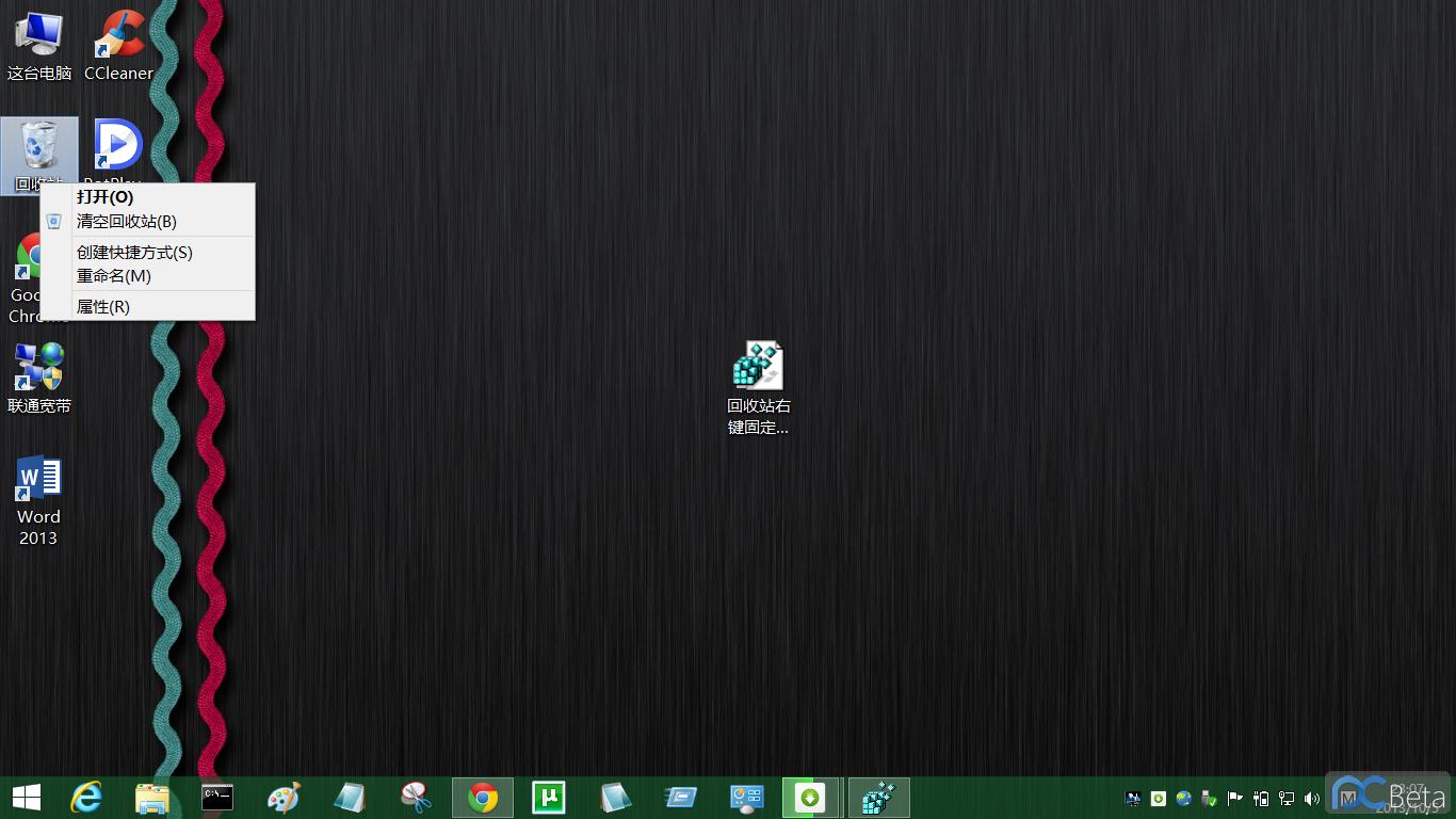 去除 win8.1 回收站 固定到开始屏幕 注意是8.1与8不同
