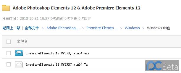 Premiere Elements 12 win 64