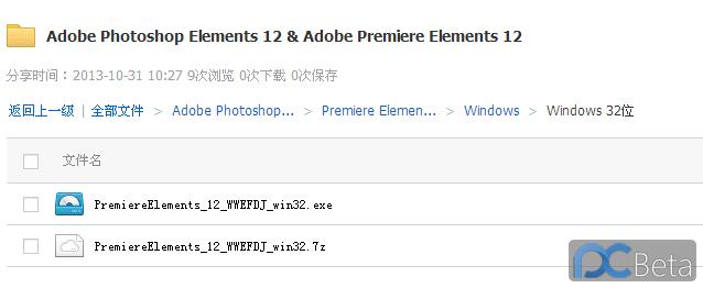 Premiere Elements 12 win 32