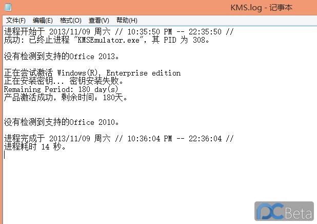 QQ2010截图未命名.png
