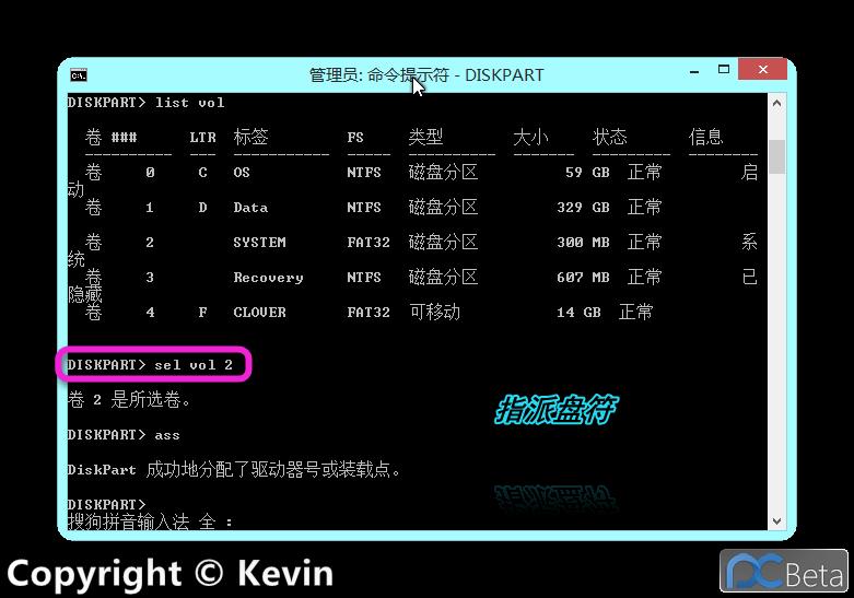 Ashampoo_Snap_2013.11.11_12h45m13s_003_管理员- 命令提示符 - DISKPART.png