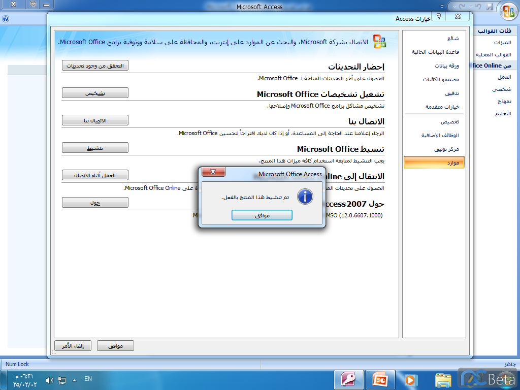 Windows 7 x64-2013-12-05-18-31-28.png