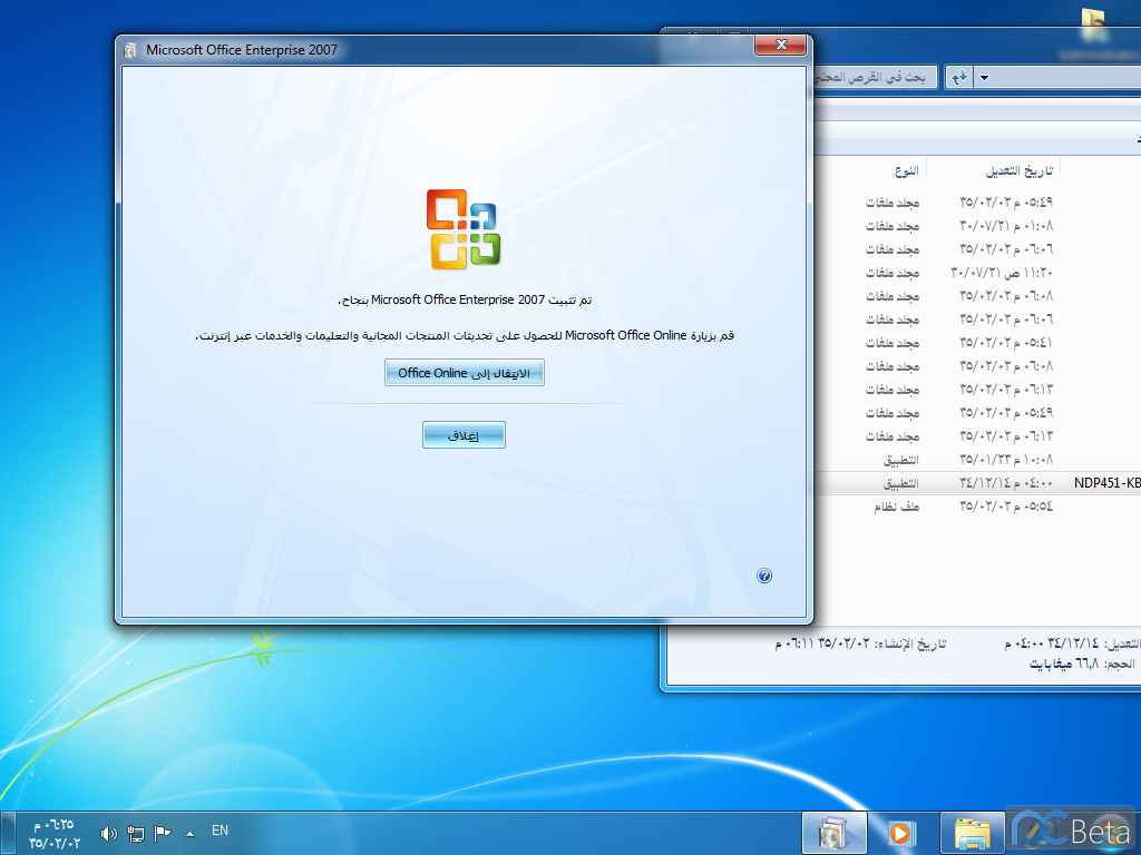 Windows 7 x64-2013-12-05-18-25-59.png
