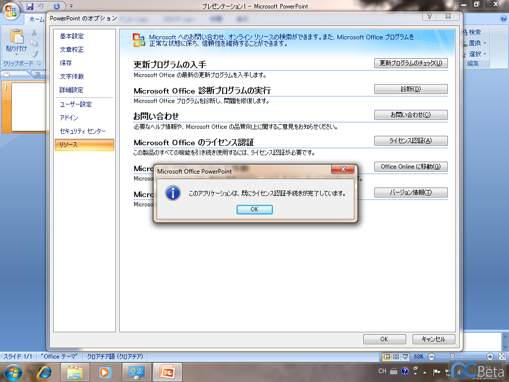 Windows 7 x64-2013-12-03-12-50-54.png