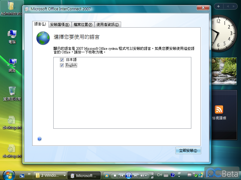 Windows Vista-2013-12-30-18-50-42.png