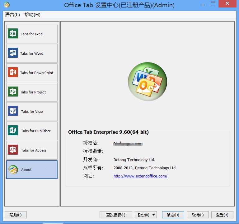 Office Tab Enterprise 9.8注册版 实现MS Office多标签 远景论坛 微软极...