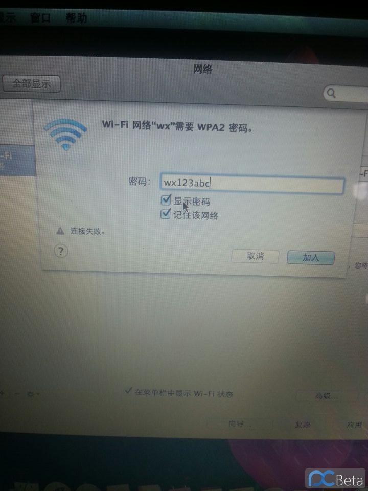 笔记本wifi设置