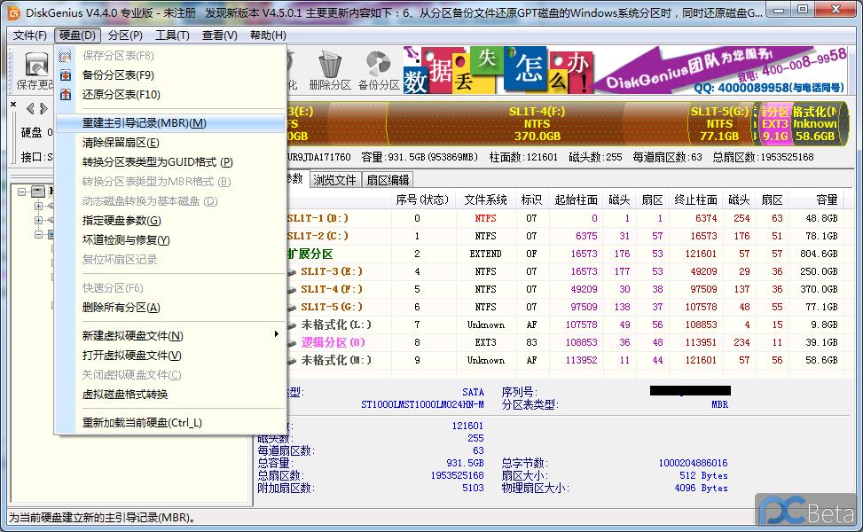 mac_A1_diskg_mbr.png