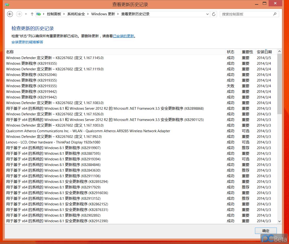 捕获8.1update1.PNG