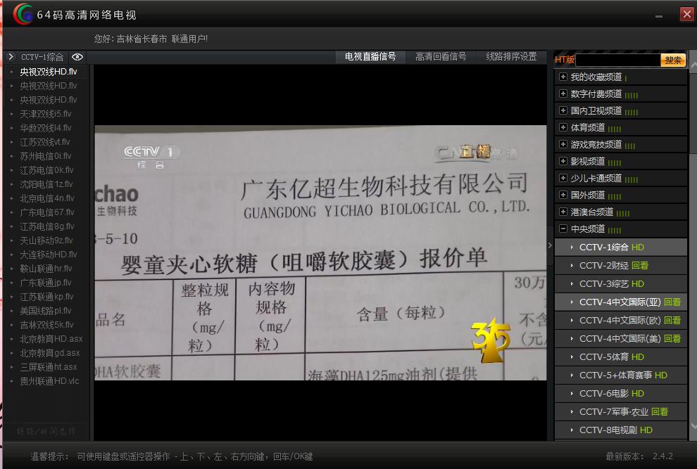 原图,CCTV